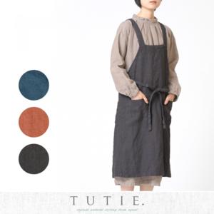 芸能人がハチとパルマの物語で着用した衣装キッチン用品
