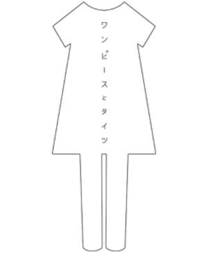 芸能人がブロマイドで着用した衣装ワンピース