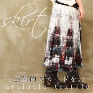 芸能人が未来世紀ジパングで着用した衣装スカート