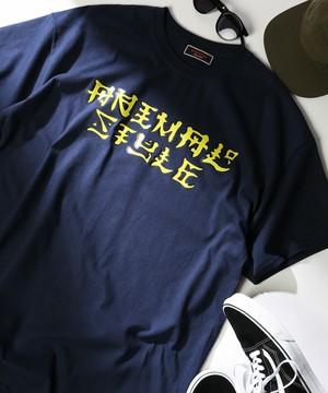 芸能人ぷーさん・自転車店主が高嶺の花で着用した衣装Tシャツ