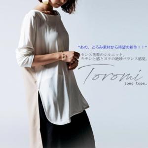 芸能人がCAINZカタログで着用した衣装カットソー