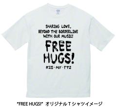 """オリジナルの""""FREE HUGS!"""" オリジナルTシャツ"""