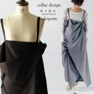芸能人がニッポンのココからココ移住した女たちで着用した衣装ワンピース
