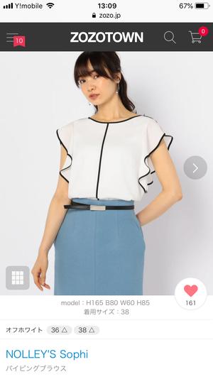 芸能人がゴゴスマ 〜GO GO!Smile!〜で着用した衣装カットソー