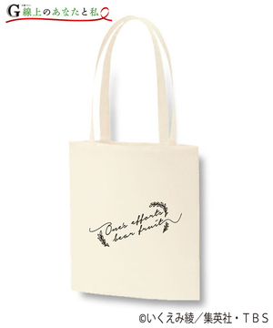 芸能人がG線上のあなたと私で着用した衣装バッグ