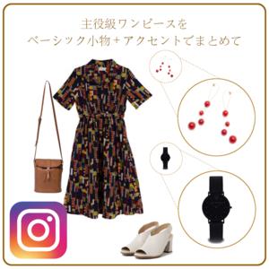 芸能人がコーデ提案で着用した衣装ワンピース、ピアス、シューズ、時計、バッグ