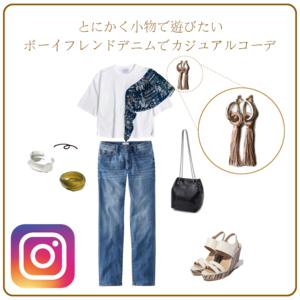 芸能人がコーデ提案で着用した衣装トップス、アクセサリー、ピアス、バッグ、シューズ、パンツ
