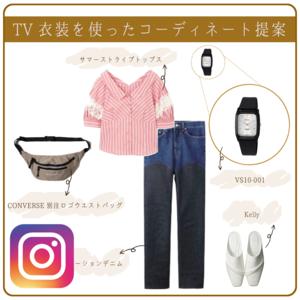 芸能人がコーデ提案で着用した衣装トップス、パンツ、シューズ、バッグ、時計