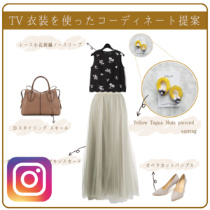 芸能人がコーデ提案で着用した衣装トップス、スカート、イヤリング、バッグ、シューズ