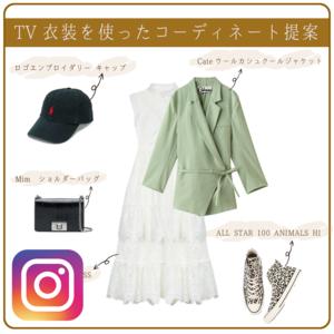 芸能人がコーデ提案で着用した衣装ワンピース、ジャケット、シューズ、バッグ、帽子