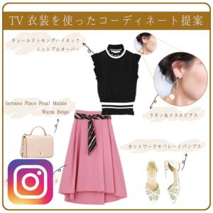 芸能人がコーデ提案で着用した衣装トップス、スカート、ピアス、シューズ、バッグ