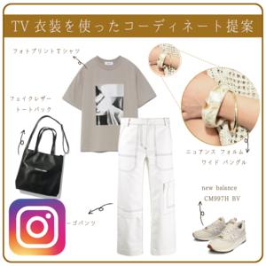 芸能人がコーデ提案で着用した衣装トップス、パンツ、シューズ、バッグ