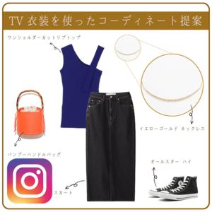 芸能人がコーデ提案で着用した衣装トップス、スカート、シューズ、バッグ、ネックレス