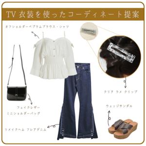 芸能人がコーデ提案で着用した衣装トップス、パンツ、バッグ