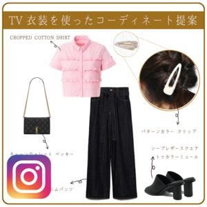 芸能人がコーデ提案で着用した衣装トップス、パンツ、バッグ、
