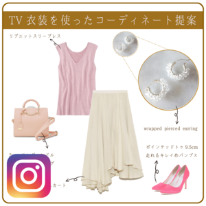 芸能人がコーデ提案で着用した衣装トップス、スカート、シューズ、バッグ、イヤリング