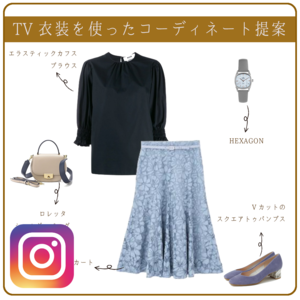 芸能人がコーデ提案で着用した衣装トップス、スカート、シューズ、バッグ、時計