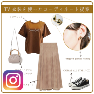 芸能人がコーデ提案で着用した衣装トップス、スカート、シューズ、バッグ