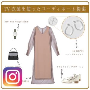 芸能人がコーデ提案で着用した衣装ワンピース、シューズ、バッグ、ピアス、時計