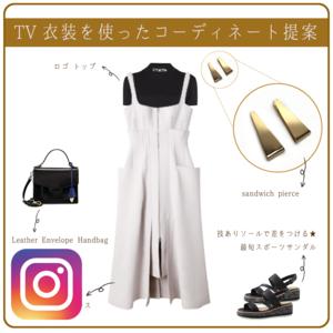 芸能人がコーデ提案で着用した衣装トップス、ワンピース、シューズ、バッグ、ピアス