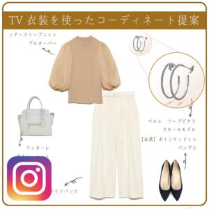 芸能人がコーデ提案で着用した衣装トップス、パンツ、バッグ、シューズ、ピアス