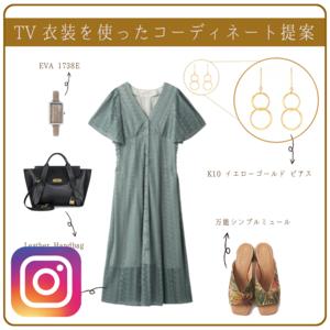 芸能人がコーデ提案で着用した衣装ワンピース、シューズ、ピアス、時計、バッグ