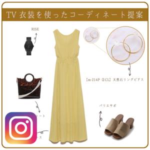 芸能人がコーデ提案で着用した衣装ワンピース、シューズ、バッグ、時計、ピアス