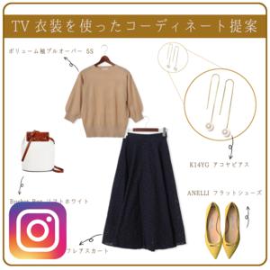 芸能人がコーデ提案で着用した衣装トップス、スカート、バッグ、シューズ、ピアス