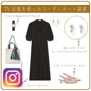 芸能人がコーデ提案で着用した衣装ワンピース、時計、イヤリング、シューズ、バッグ