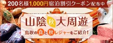 tr_tottori